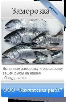 Заморозка рыбы и морепродуктов