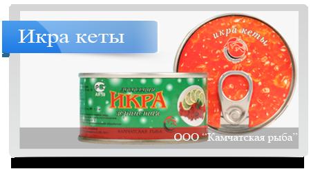 "Икра кеты ООО ""Камчатская рыба"""