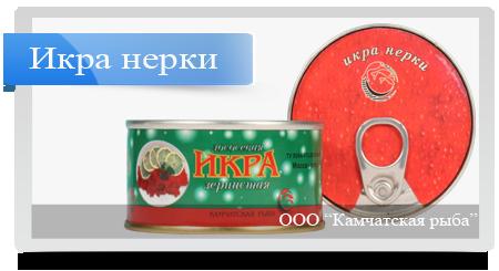 """Икра нерки ООО """"Камчатская рыба"""""""